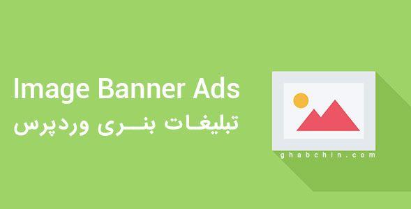 افزونه Image Banner Ads