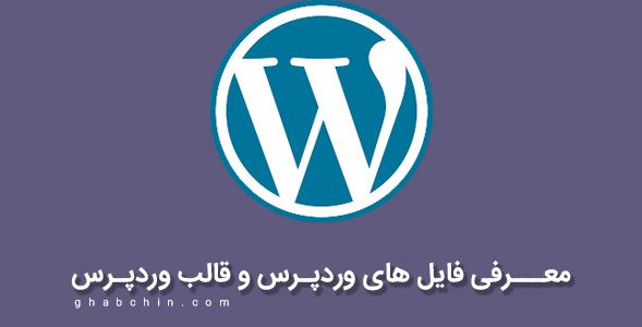معرفی فایل های قالب وردپرس