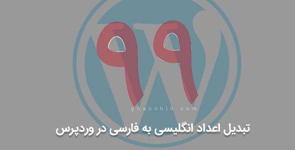 تبدیل اعداد انگلیسی به فارسی در وردپرس
